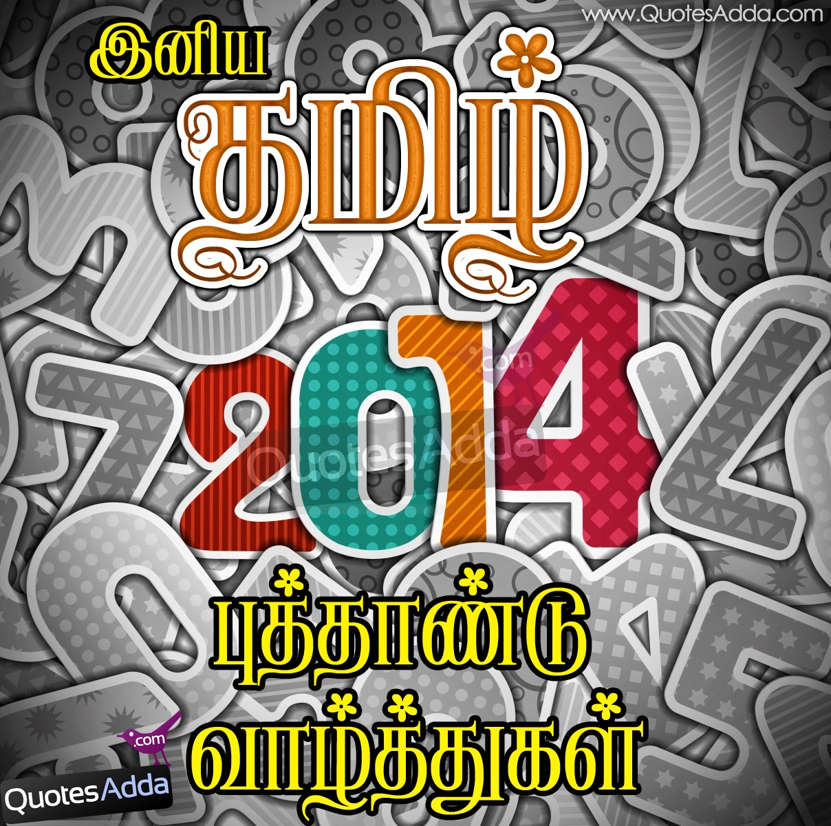 Tamil Peoples New Year Quotations In Tamil