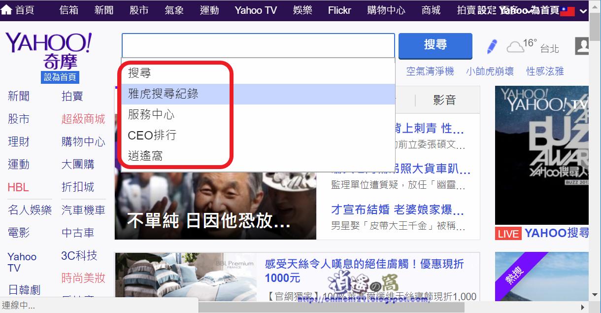如何關閉與清除 Yahoo!奇摩搜尋紀錄? - 逍遙の窩