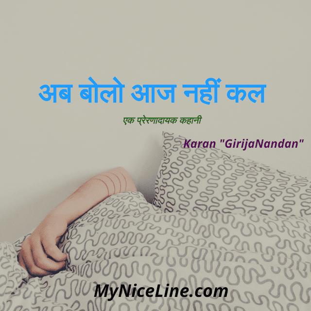 """अब बोलो आज नहीं कल"" प्रेरणादायक कहानी | life changing top story in hindi with moral. inspirational hindi story on laziness | आलस्य पर हिन्दी में स्टोरी"