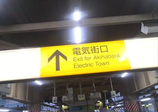 Akihabara Electric Town exit of JR Akihabara Station