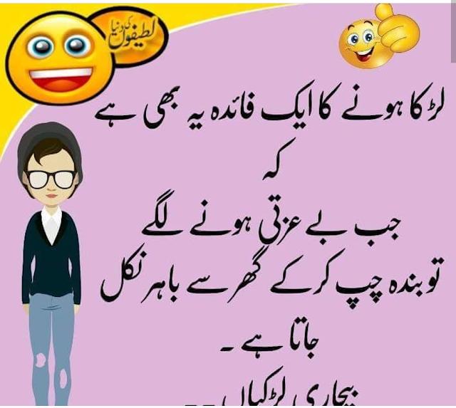 Funny Joke Latify
