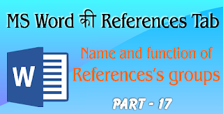 MS Word References Tab in Hindi | MS Word Tutorial