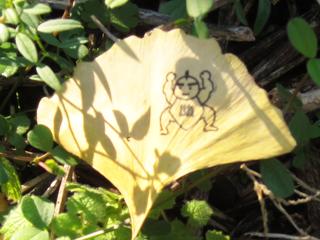 イチョウの葉に黒いインキで印刷された助太力くん