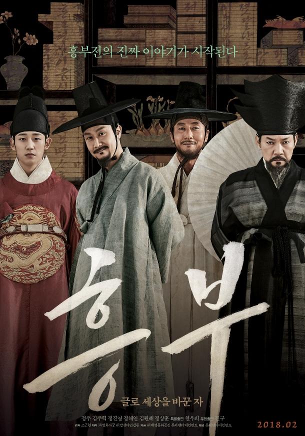 Sinopsis Heung-Boo: The Revolutionist / Heungbu / 흥부 (2018) - Film Korea