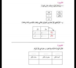 18 - كراس العطلة رياضيات سنة ثالثة