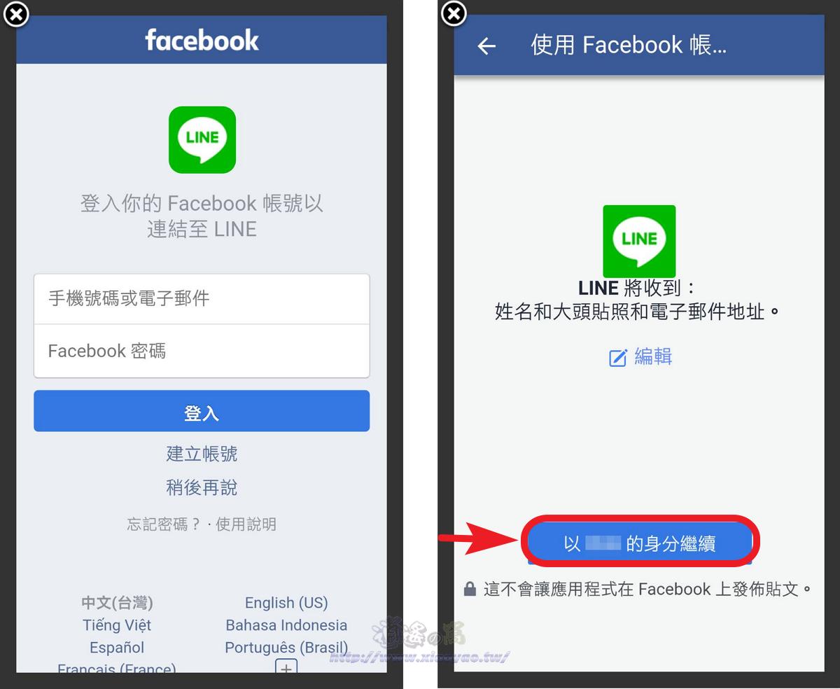 使用 Facebook 註冊 LINE 分身帳號更簡單。不需手機門號、Email (9.2.0 版) - 逍遙の窩