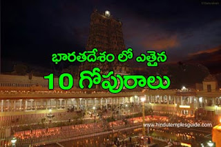 http://www.hindutemplesguide.com/2016/07/top-ten-tallest-gopurams-in-india.html