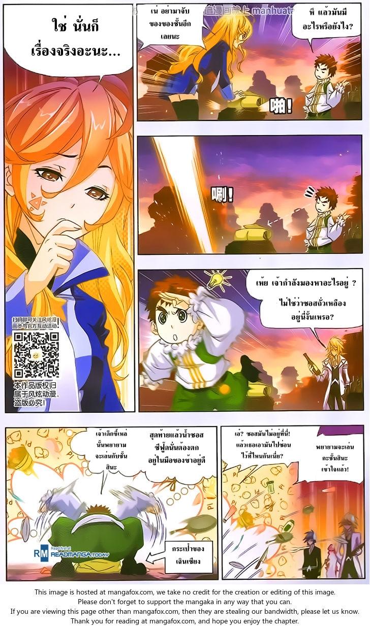 อ่านการ์ตูน Douluo Dalu 182 ภาพที่ 8