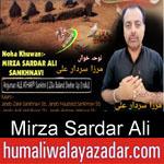 https://www.humaliwalyazadar.com/2018/09/mirza-sardar-ali-nohay-2019.html