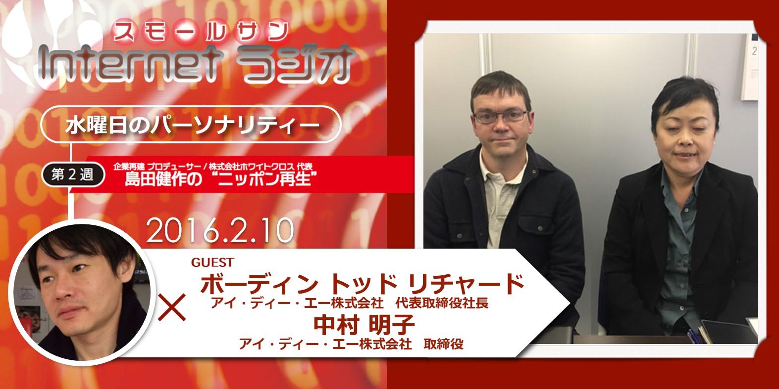 20140514shimadaP.001