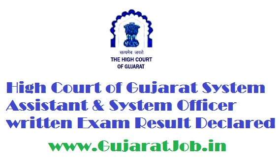 High Court of Gujarat System Assistant & System Officer written Exam Result Declared (27-11-2016)