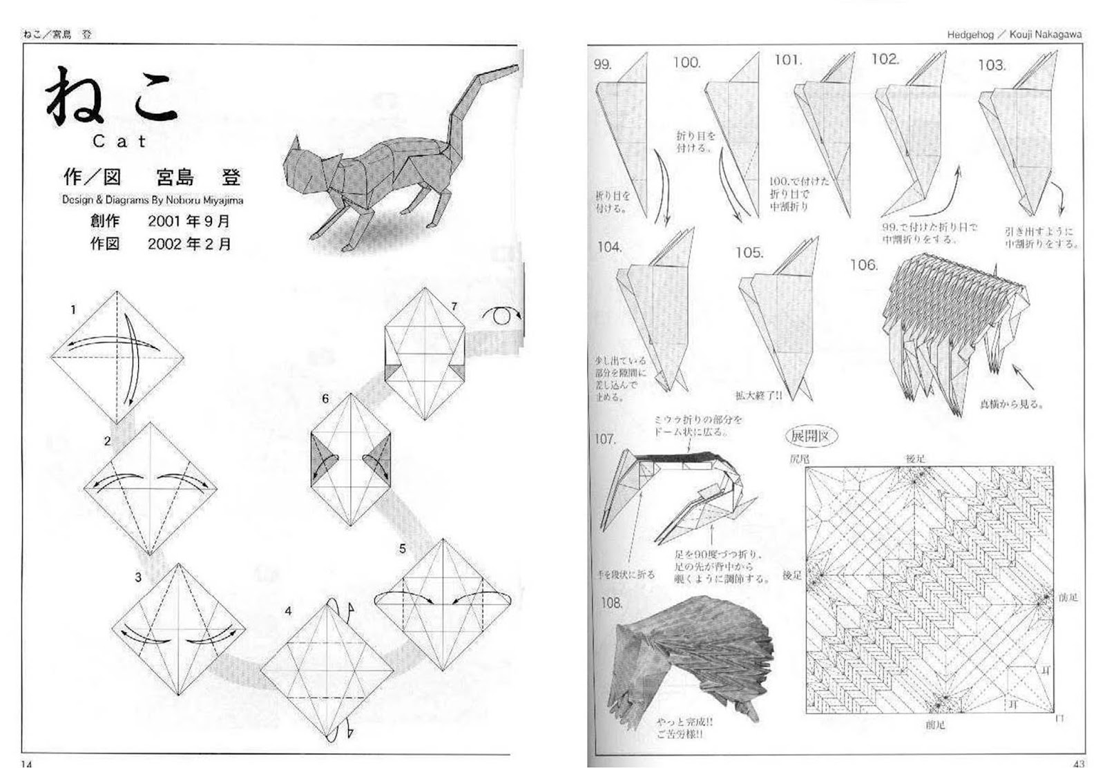 Origami Ancient Dragon Instructions Pdf