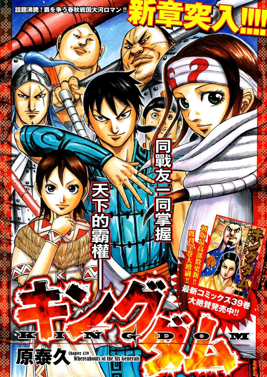 Kingdom - Chapter 443
