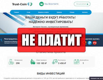 Скриншоты выплат с хайпа trust-coin.net