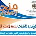 وزارة التعليم إيداع طلبات الاستفادة من المنحة الجامعية عبر بوابة منحتي إلى غاية 31 يوليوز 2018
