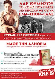 Εκδήλωση με αφορμή και την επέτειο της 28ης Οκτωβρίου και με κεντρικό σύνθημα «Μάθε την αλήθεια! Το χώμα που πατάς λευτέρωσαν με αγώνα ΕΑΜ - ΕΠΟΝ - ΕΛΑΣ»