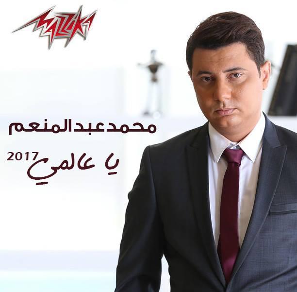 البوم محمد عبد المنعم - يا عالمي 2017 - تحميل مباشر + استماع اون لاين