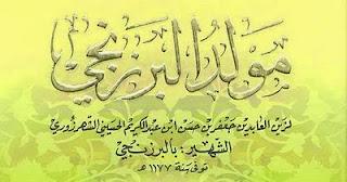 Teks Bacaan Kitab Maulid Al Barzanji