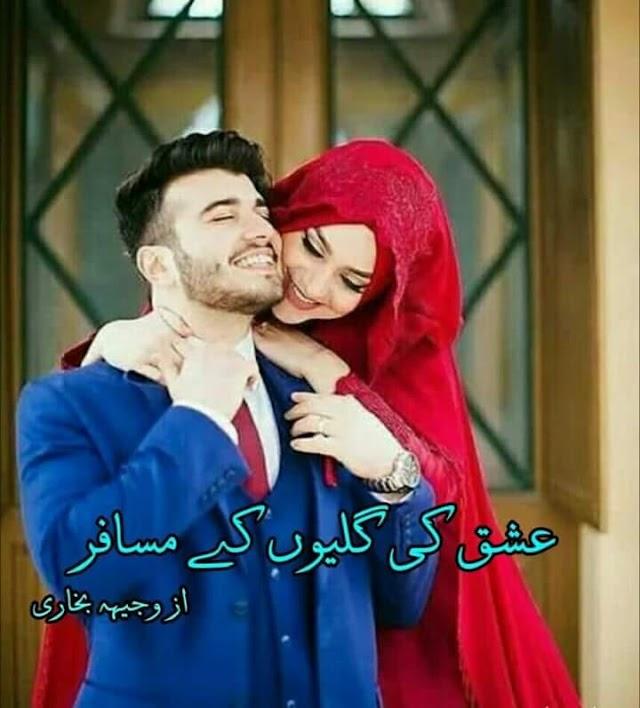 Ishq Ki Galiyon Ke Musafir Episode 4 By Wajeeha Bukhari Pdf Free Download