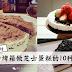 10款不动烤箱的芝士蛋糕做法!做法超简单~
