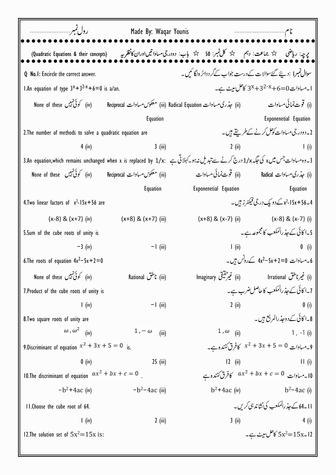 10th math 1st 2 chapters test quadratic equations and their concept 10th math 1st 2 chapters test quadratic equations and their concept pdf format book math 10th chapters 1st 2nd medium english urdu ccuart Choice Image
