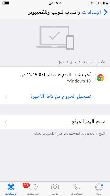 حماية حسابك whatsapp من الإختراق والتجسس