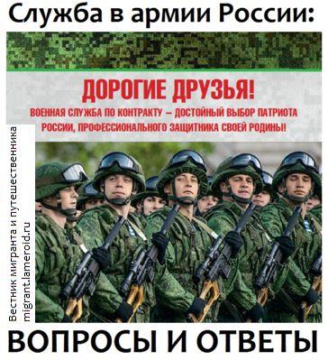 Служба в армии РФ для иностранцев и граждан РФ