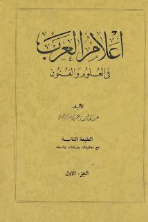 حمل كتاب أعلام العرب في العلوم والفنون - عبد الصاحب عمران الدجيلي