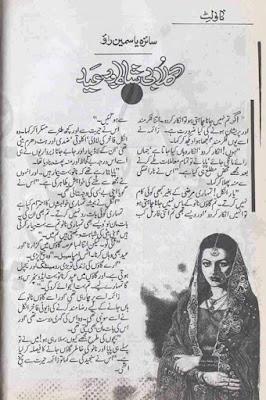 Gulabi shaam aur eid novel by Saira Yasmeen Rao pdf