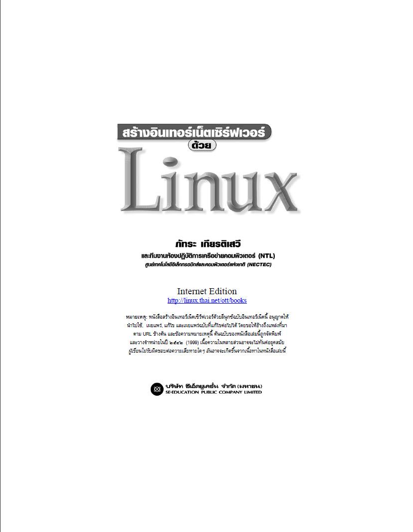 beginning linux programming 5th edition pdf