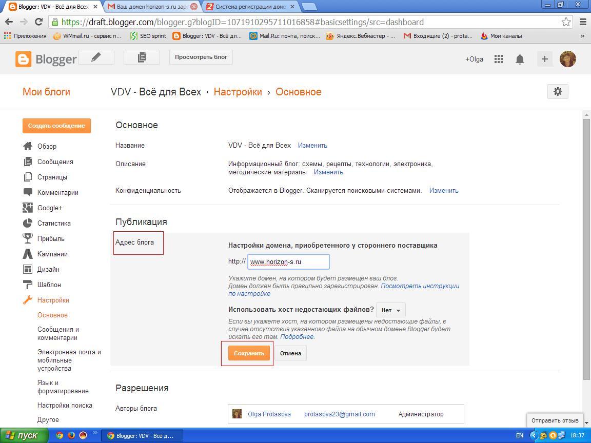Как привязать новый домен в Google