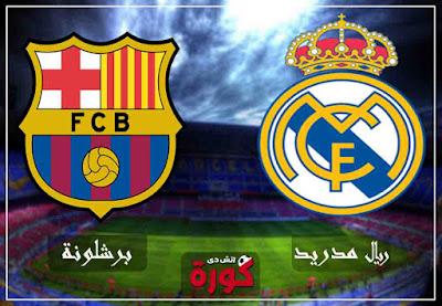 مشاهدة مباراة برشلونة وريال مدريد