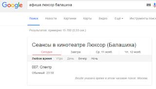 Расписание кинотеатров в Google