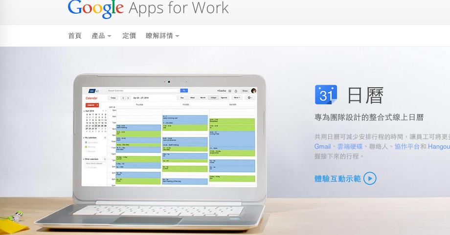 10 個 Google 日曆秘密功能教學:幫你偷到更多時間
