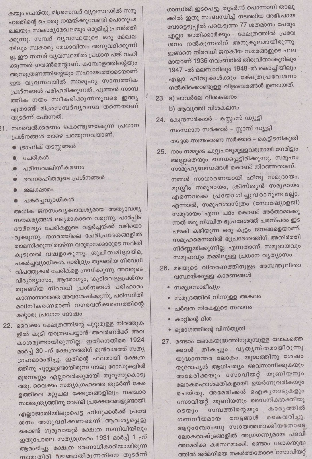 Annual Model Question Paper For Class 8 Kerala Syllabus
