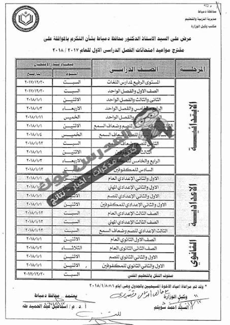 جدول امتحانات الفصل الدراسي الأول 2018 محافظة دمياط جميع المراحل ترم أول