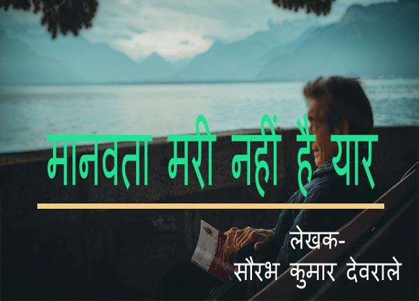 manavta mari nahi hai yar- by sourabh kumar devralay