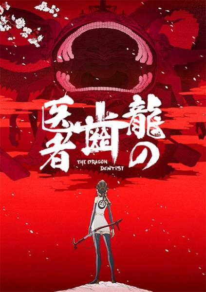 Ryuu no Haisha - Long Xỉ Y Giả