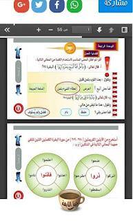 حلول للمناهج الدراسية APK وايفون وللكمبيوتر تنزيل البرنامج برابط مباشر مجانا, نقدم في جبنا التايهة تحميل تطبيق حلول الذي يشمل جميع حلول المناهج الدراسية السعودية halool للاندرويد والايفون وللكمبيوتر, وشرح لبرنامج حلول, و تنزيل تطبيق حلول يتضمن حل جميع  أسئلة الكتاب المدرسي لجميع المراحل الدراسية الابتدائي والمتوسط والثانوي,تحميل برنامج حلول للمناهج الدراسية,حلول للمناهج الدراسية تحميل,تحميل برنامج حلول المناهج الدراسية للكمبيوتر,تنزيل حلول للمناهج الدراسية,حل المناهج الدراسية السعودية,تحميل برنامج المناهج الدراسية للكمبيوتر,تحميل تطبيق حلول,تطبيق حلول المناهج الدراسية