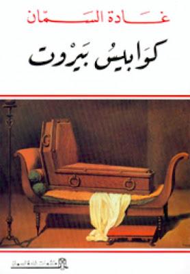 كوابيس بيروت ــ غادة السمان