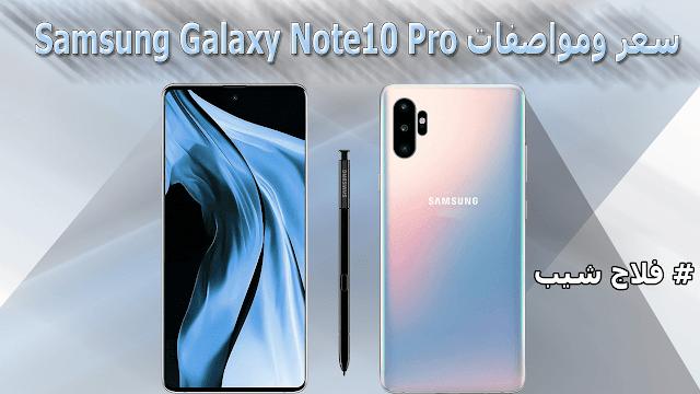 سعر ومواصفات Samsung Galaxy Note10 Pro مع المميزات والعيوب