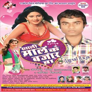 Khali Mal Ke Bajar Ba - Bhojpuri fagua album 2016