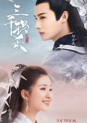 Love of Thousand Years 2020 Cast & Details