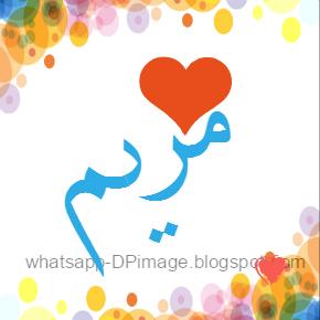 "Name Start With ""M"" Whatsapp DP (Arebic) ~ Whatsapp DP ..."