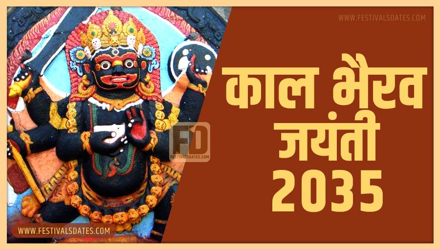 2035 काल भैरव जयंती तारीख व समय भारतीय समय अनुसार