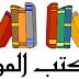 موارد المعلّم : الكتب الموازية