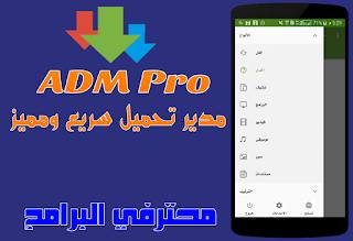 [تحديث] تطبيق Advanced Download Manager Pro v6.1.1 الشهير في تحميل الملفات بسرعة فائقة النسخة المدفوعة