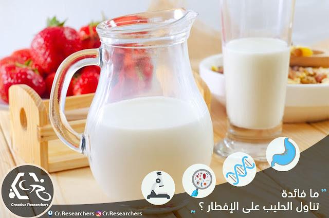 أهمية الحليب ودوره في بناء أجسامنا منذ الطفولة وحتى الشيخوخة
