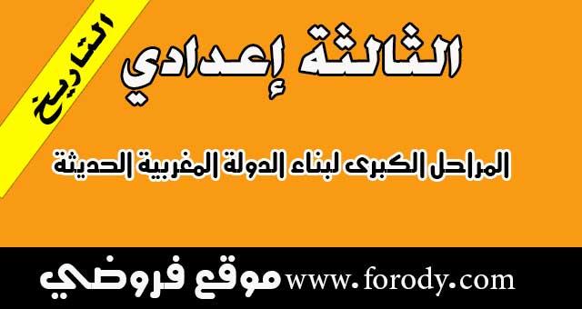 الثالثة إعدادي التاريخ درس المراحل الكبرى لبناء الدولة المغربية الحديثة