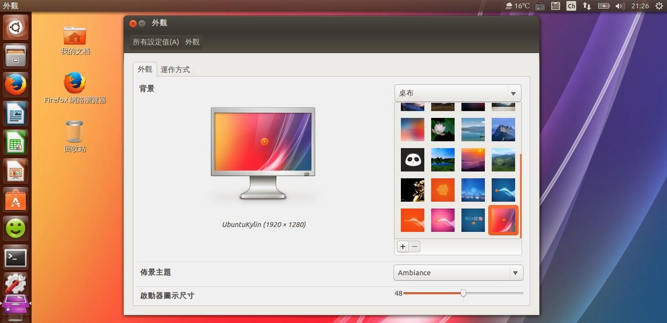 蒂諾的谷歌部落格: Ubuntu Kylin 麒麟 13.10 Release